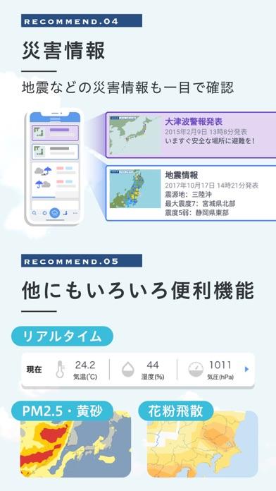 Yahoo!天気 screenshot1