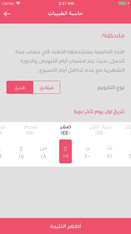 حاسبة الحمل screenshot-8