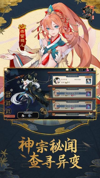 妖神记 screenshot-2