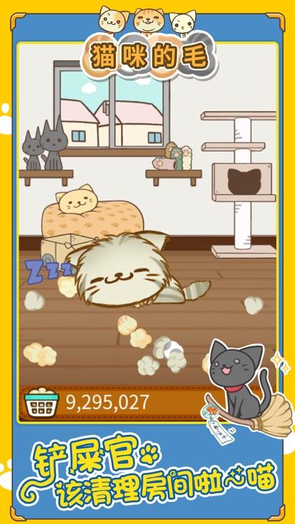 猫咪的毛 screenshot-0