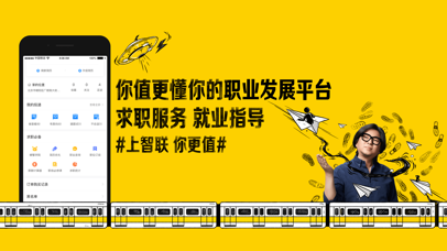 Screenshot for 智联招聘网-找工作求职人才招聘软件 in China App Store
