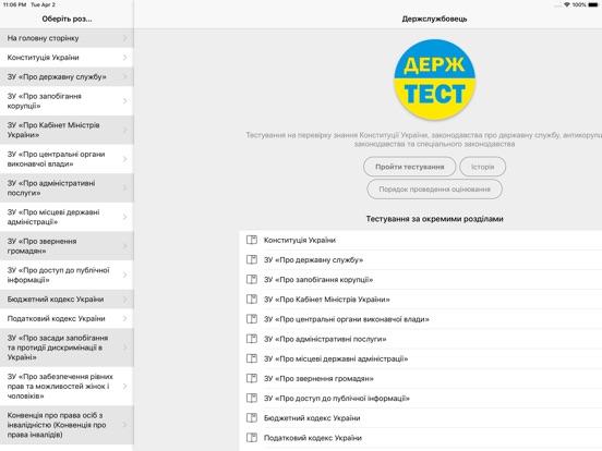 Тест держслужбовця України screenshot 12