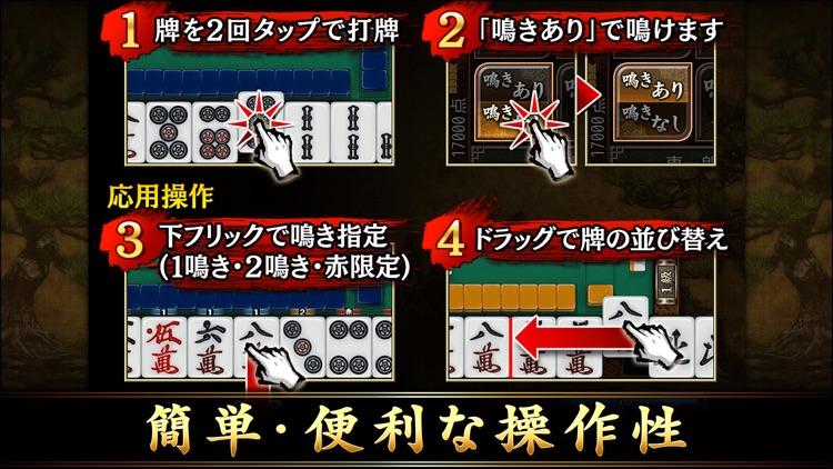 オンライン麻雀 Maru-Jan screenshot-0