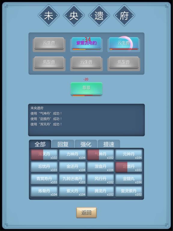修仙传-成就你的仙侠梦 screenshot 1