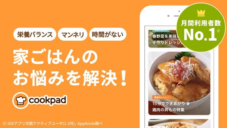 クックパッド -No.1料理レシピ検索アプリ screenshot-7