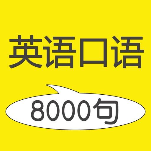 英语口语8000句-学英语听力背单词