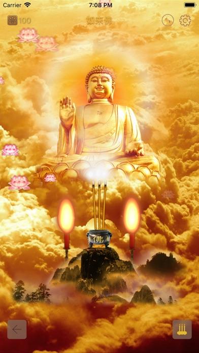 阿弥陀佛のおすすめ画像1