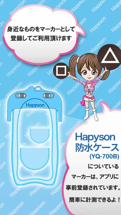 Hapyson釣り計測 ScreenShot1