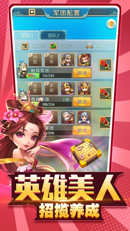 小小主公-Q版三国策略手游 screenshot-3