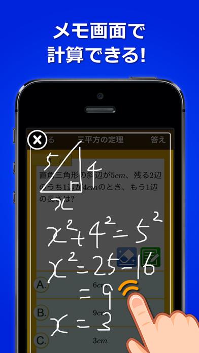 数学トレーニング(中学1年・2年・3年の数学計算勉強アプリ)のおすすめ画像3