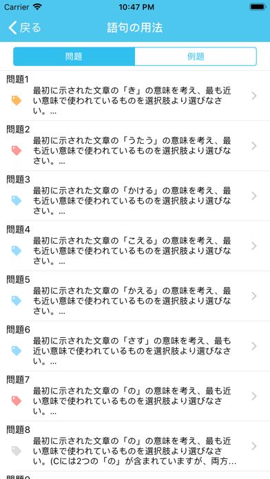 SPI言語 【Study Pro】 ScreenShot4