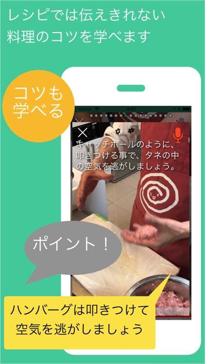 FamCook - 音声操作で楽に学べる料理教室アプリ screenshot-6