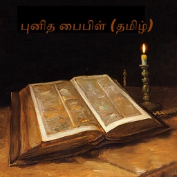 Holy Bible (Tamil)