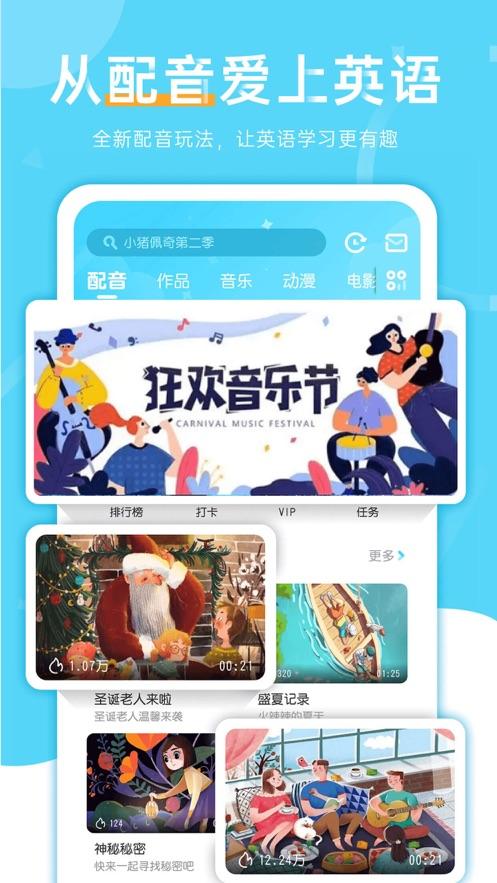 天天配音-英语口语学习app(图1)