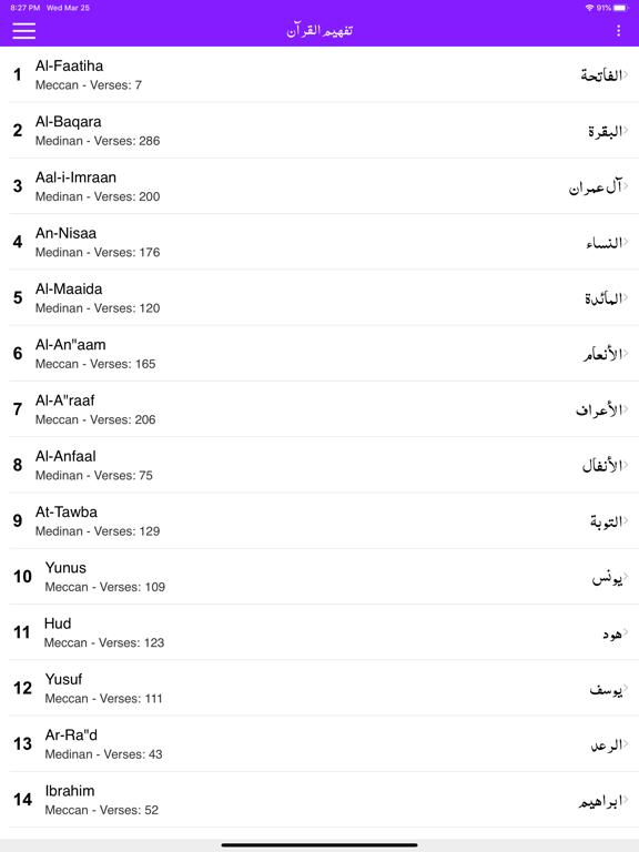 Tafheem-ul-Quran  - Tafseer screenshot 10
