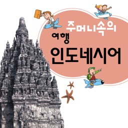 주머니속의 여행 인도네시아어 - Travel Conv.