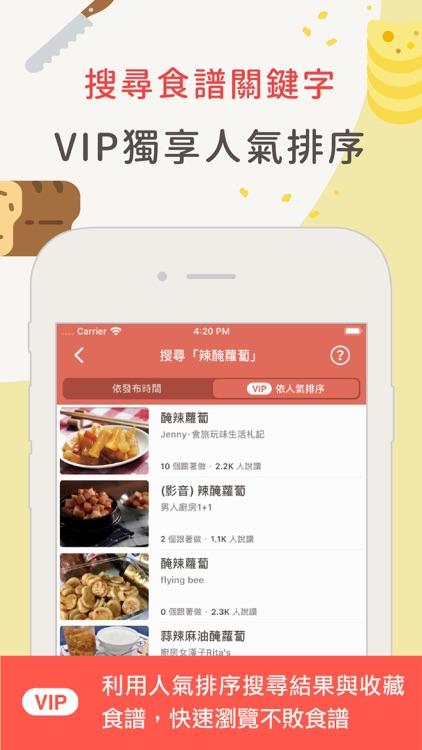 愛料理 screenshot-7