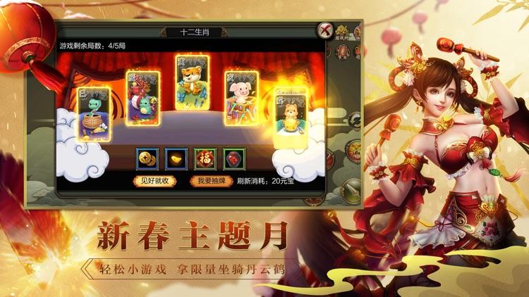 天龙3D-新春福利版 screenshot-3