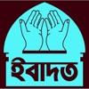 Ibadat:Quran,Hadis,Tasbih,Pray