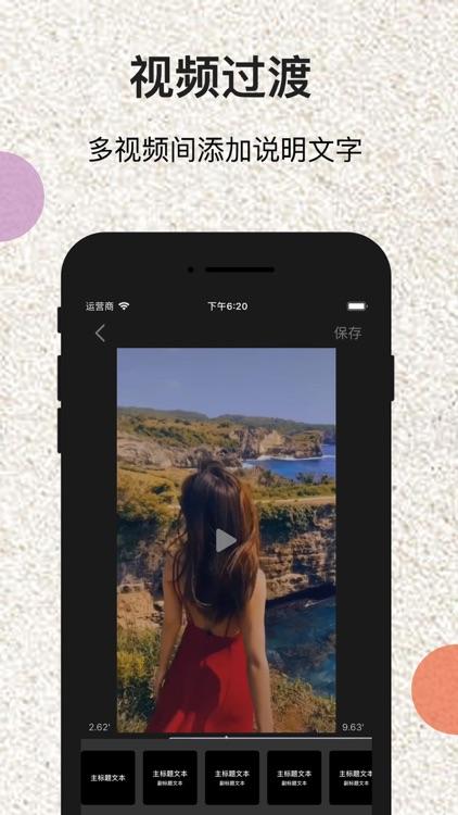 一键水印宝 - 视频裁剪压缩软件 screenshot-4
