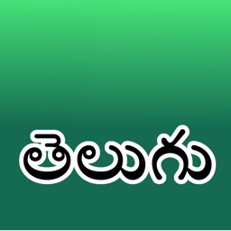 Telugu Keyboard (Mobile)