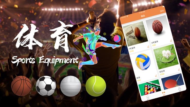 体育 Sports Equipment