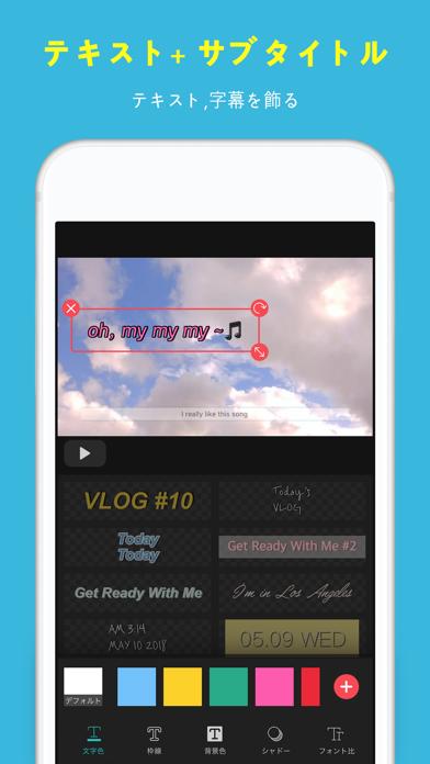 VLLO ブロ - 簡単に動画編集できるVLOGアプリ ScreenShot5
