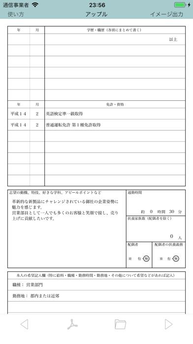 PDF履歴書のおすすめ画像3