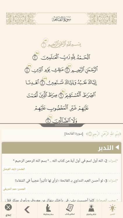تدارس القرآن