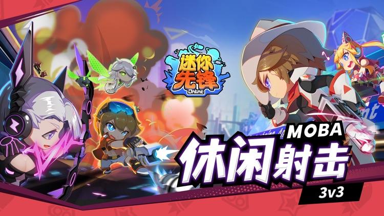 迷你先锋 screenshot-0