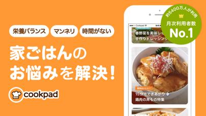 クックパッド - 毎日の料理を楽しみにするレシピ検索アプリ ScreenShot0