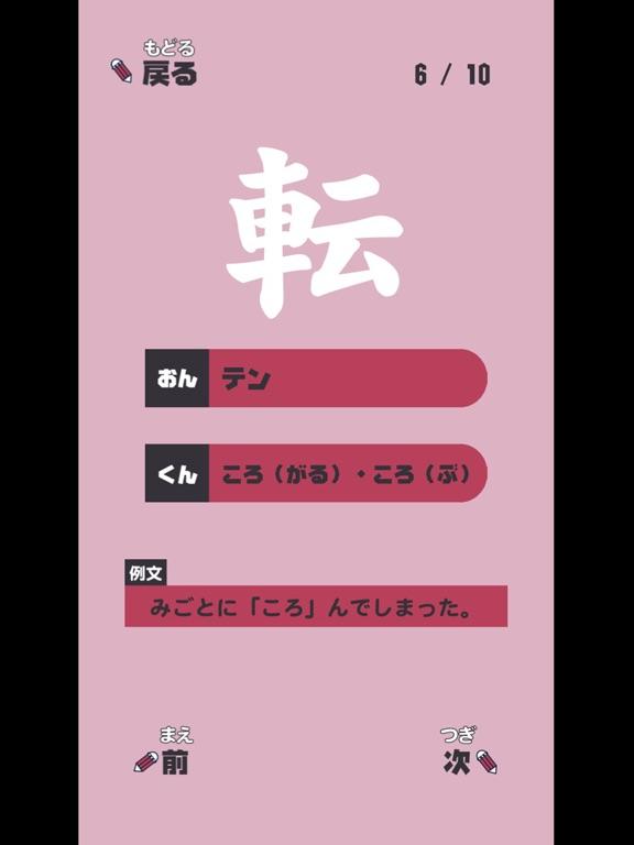 さんねんせいの漢字 - 小学三年生(小3)向け漢字勉強アプリのおすすめ画像1