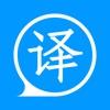 翻译器-拍照翻译语音翻译官 - iPhoneアプリ