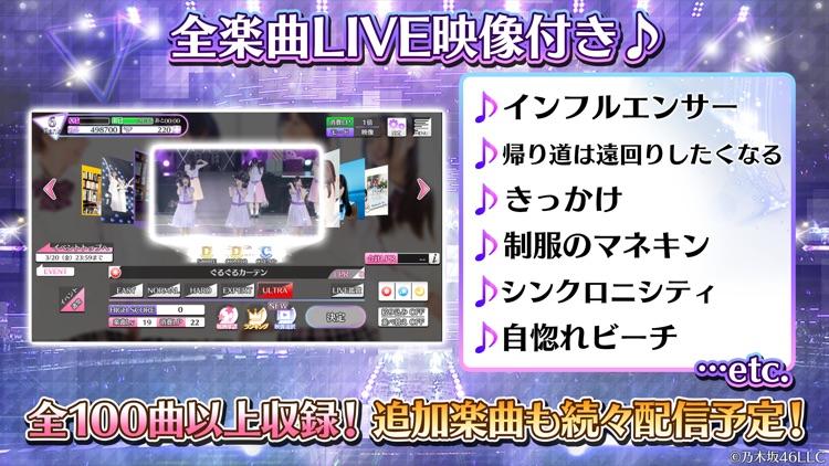 乃木坂46リズムフェスティバル screenshot-3