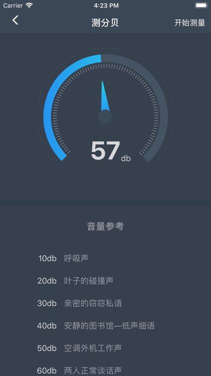 全能遥控器-空调电视遥控器 screenshot-4