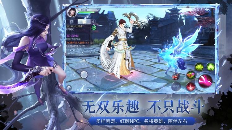 大唐无双 screenshot-6