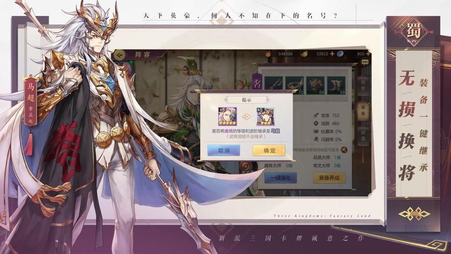 三国志幻想大陆 App 截图