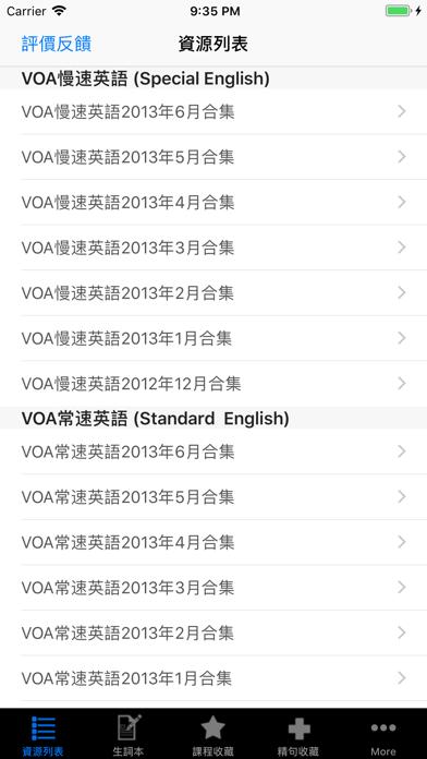 VOA慢速美语新闻口语练习2013上 - 窓用