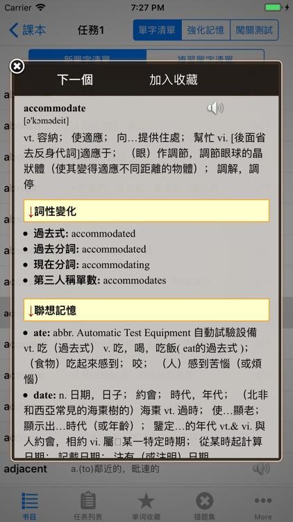六级英语词汇YY背单词核心专业版HD screenshot-3