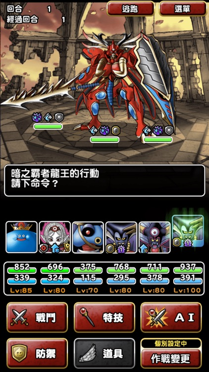勇者鬥惡龍 怪物仙境 SUPER LIGHT screenshot-4