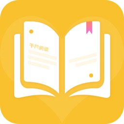 千尺阅读-小说阅读的看书软件