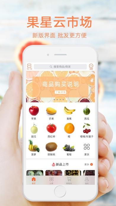 果星云市场-让农产品流通更高效更便捷 screenshot one