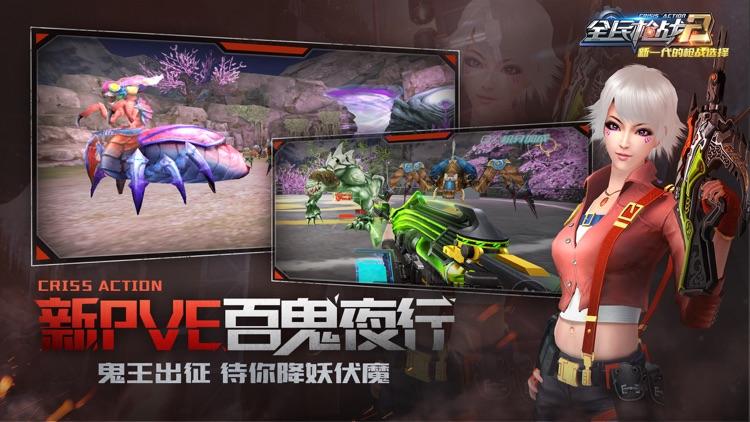 全民枪战2: 龙妖决