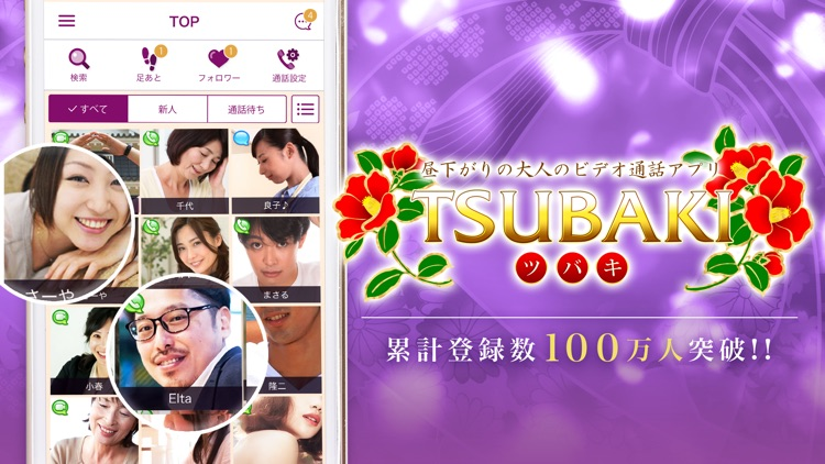 ビデオ通話アプリ TSUBAKI