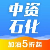 中资石化加油 - 5折优惠充值油卡