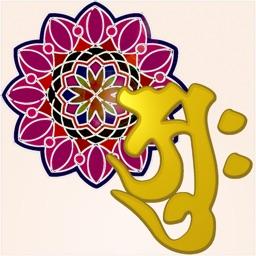 Mandala and Bija Meditation