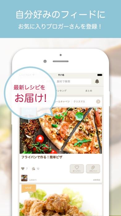 レシピブログ 人気料理家さんの簡単レシピを検索! ScreenShot1