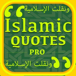Islamic Quotes & Duas Ramadan