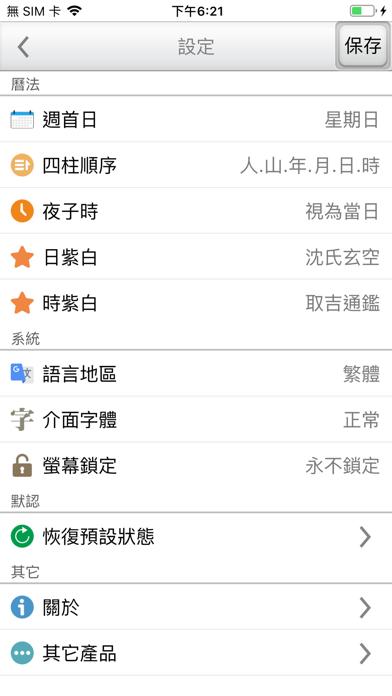 玄空大卦萬年曆 screenshot 7