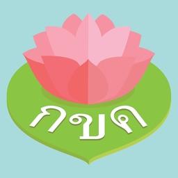 Easy Speak Thai